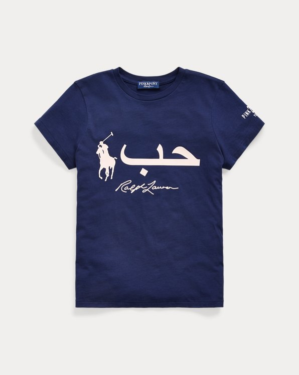 Maglietta Pink Pony Love arabo